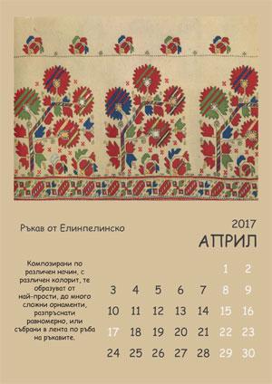 Календар Български шевици 2017